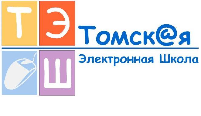 Образовательная система Электронная Школа в Томске